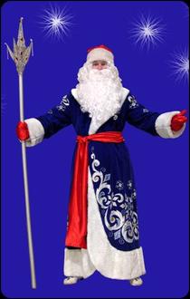Дед Мороз Синий нос